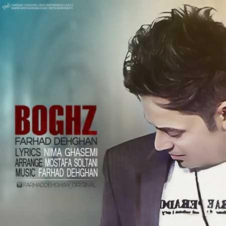 دانلود آهنگ بغض از فرهاد دهقان با لینک مستقیم Farhad Dehghan Boghz