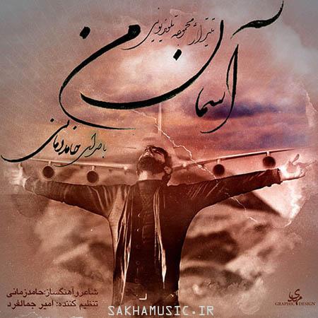 دانلود آهنگ آخرین قدم از حامد زمانی با لینک مستقیم Hamed Zamani Akharin Ghadam