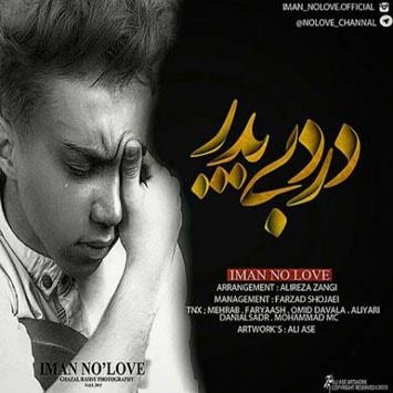 Iman-No-Love-Darde-Bi-Pedar-min