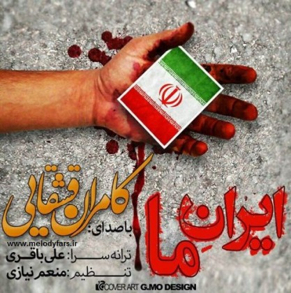 Kamran-QashQai-Irane-Ma-1