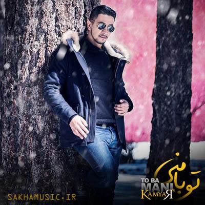 Kamyar To Ba Mani - دانلود آهنگ تو با منی از کامیار با لینک مستقیم
