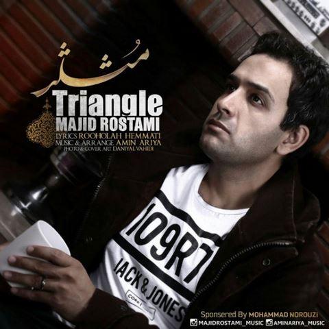 Majid Rostami – Mosalas - دانلود آهنگ مثلث از مجید رستمی با لینک مستقیم