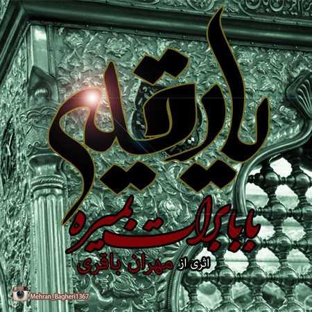 Mehran Bagheri - Baba Barat Bemire