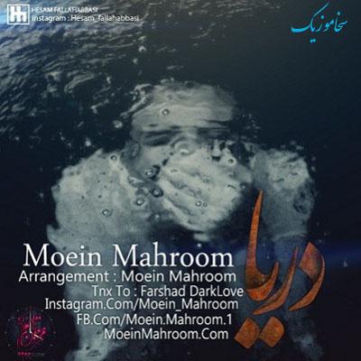 دانلود آهنگ دریا از معین محروم با لینک مستقیم Moein Mahroom Darya