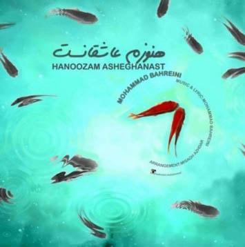دانلود آهنگ هنوز عاشقانست از محمد بحرینی با لینک مستقیم Mohammad Bahreini Hanoozam Asheghanast min