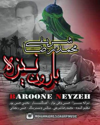 دانلود آهنگ بارون نیزه از محمدرضا شریفی با لینک مستقیم MohammadRezaSharifi baroone neyzeh min