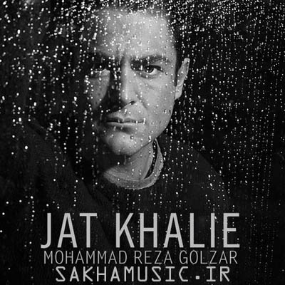 دانلود آهنگ جات خالیه از محمدرضا گلزار با لینک مستقیم Mohammadreza Golzar – Jat Khalie
