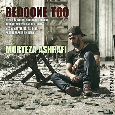 Morteza-Ashrafi-Bedoone-To
