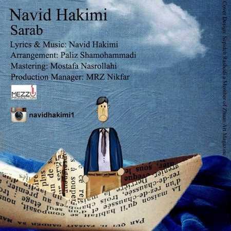 دانلود آهنگ سراب از نوید حکیمی با لینک مستقیم Navid Hakimi Sarab min