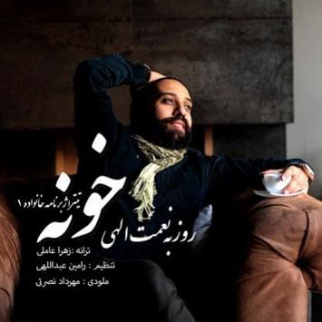 دانلود آهنگ خونه از روزبه نعمت الهی با لینک مستقیم Roozbeh Nematollahi Khoneh min