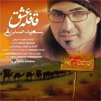 Saeed-Sedighi-Ghafeleh-Eshgh-min