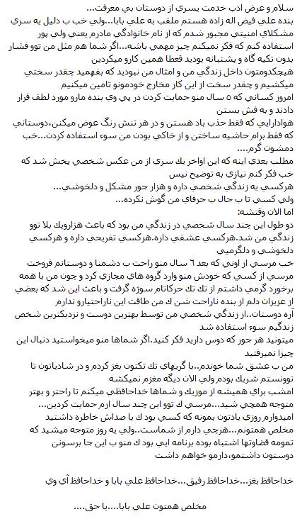 دانلود آهنگ چرا از علی بابا با لینک مستقیم ali baba min