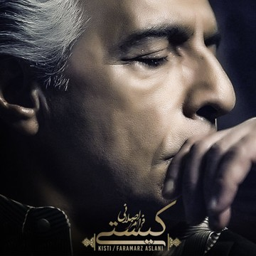 sakha237 - دانلود آهنگ کیستی از فرامرز اصلانی با لینک مستقیم