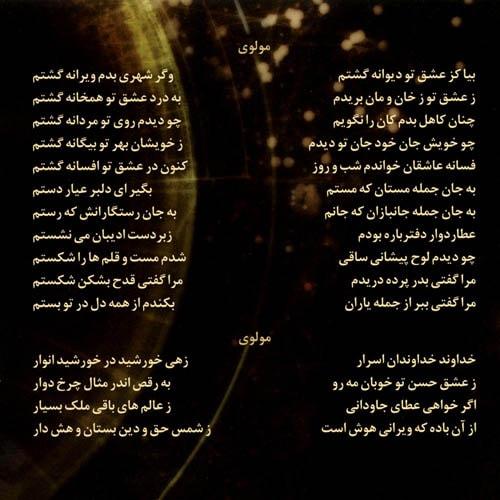 دانلود آلبوم خداوندان اسرار از همایون شجریان و سهراب پور ناظری با لینک مستقیم sakha324 min 1