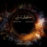 دانلود آلبوم خداوندان اسرار از همایون شجریان و سهراب پور ناظری با لینک مستقیم