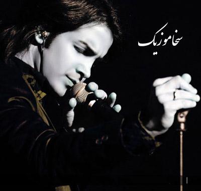 دانلود آهنگ جدید محسن یگانه به نام من یادم نیست yeganeh