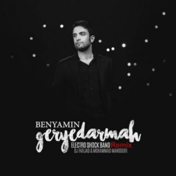 دانلود ریمیکس آهنگ جدید بنیامین بهادری به نام گریه در ماه (sakhamusic.ir)101449784060sakhamusic.ir 355x355