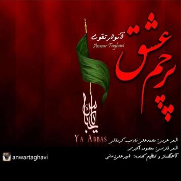دانلود آهنگ پرچم عشق از آنوار تقوی با لینک مستقیم (sakhamusic.ir)1Anwar Taghavi Parchame Eshghsakhamusic.ir 355x355