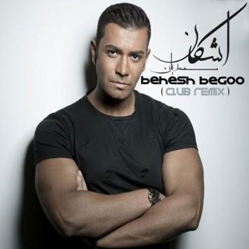 دانلود آهنگ بهش بگو از اشکان محمدیان با لینک مستقیم (sakhamusic.ir)1Ashkan Mohammadian Behesh Begoosakhamusic.ir 355x355