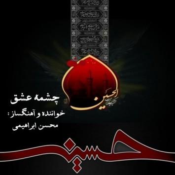 دانلود آهنگ جدید محسن ابراهیمی به نام چشمه عشق