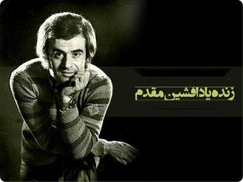 دانلود آهنگ زمستون از افشین مقدم با لینک مستقیم Afshin Moghadam zemestoon