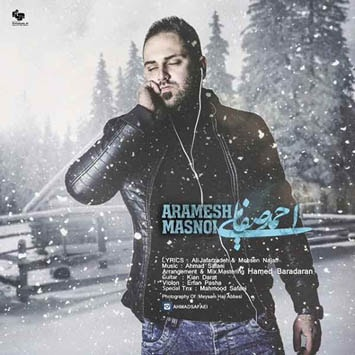 Ahmad-Safaei-Arameshe-Masnoei-min