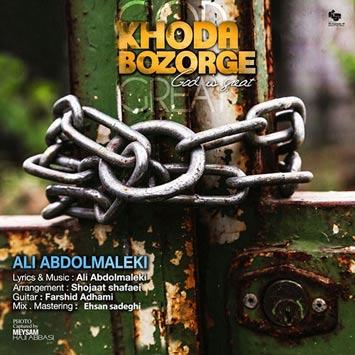 دانلود آهنگ جدید علی عبدالمالکی به نام خدا بزرگه Ali Abdolmaleki Khoda Bozorge 1