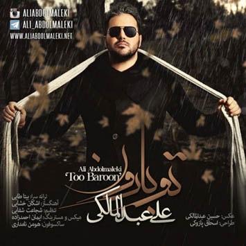 Ali-Abdolmaleki-Too-Baroon-min