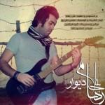 دانلود آهنگ دیوار از علی رهام با لینک مستقیم