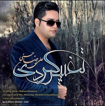 Alireza-Hasani_Taghir-kardi-min