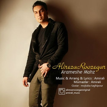 Alireza Roozegar Arameshe Mahz min - دانلود آهنگ آرامش محض از علیرضا روزگار با لینک مستقیم