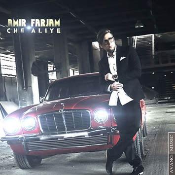 Amir Farjam Che Aliye min - دانلود آهنگ چه عالیه از امیر فرجام با لینک مستقیم