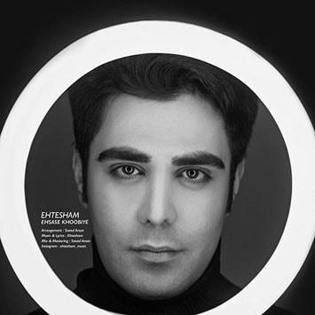 Ehtesham Ehsas Khobie min - دانلود آهنگ جدید احتشام به نام احساس خوبیه