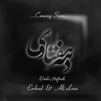 Ershad-Ft-Ali-Lone-Dahe-Haftadi-min