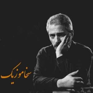 Farhad-Booye-Eydi-sakhamusic2-min