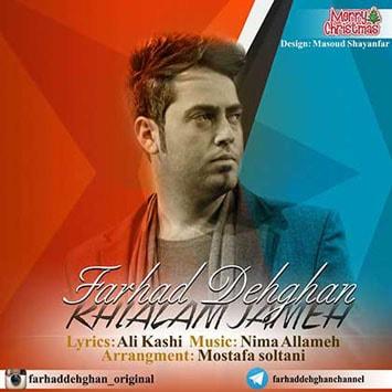 Farhad-Dehghan_Khialam-jameh-min
