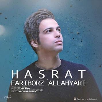 Fariborz Allahyari Hasrat min - دانلود آهنگ جدید فریبرز الهیاری به نام حسرت