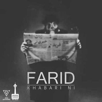 Farid_Khabari-Ni-min