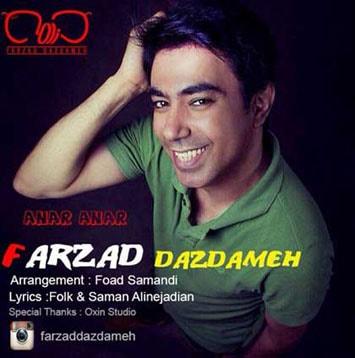 Farzad Dazdameh Anar Anar min - دانلود آهنگ جدید فرزاد دزدمه به نام انار انار
