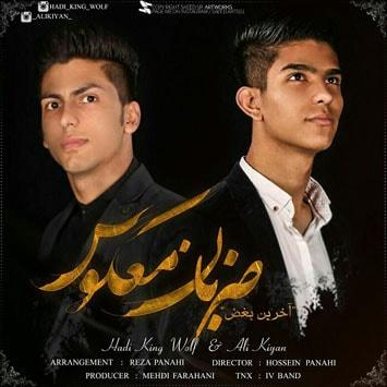 Hadi-King-Wolf-Zarabane-Makoos (1)-min