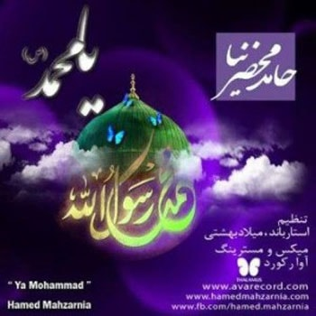 Hamed-Mahzarnia-Ya-Mohammad-min