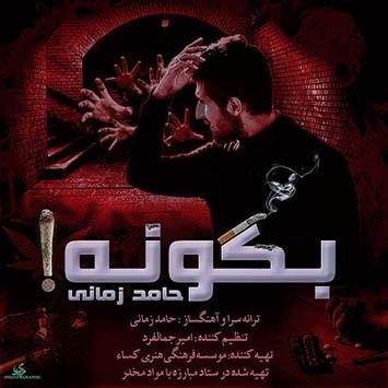 Hamed Zamani Begoo Na min - دانلود موزیک ویدیو جدید حامد زمانی به نام بگو نه