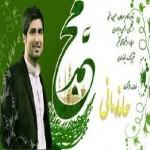 دانلود آهنگ محمد (ص) از حامد زمانی