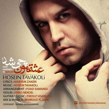 Hossein Tavakoli - Eshghemon Chi Shod-min
