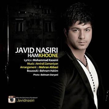 Javid-Nasiri-Ham-Khoone-min