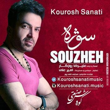 Kourosh-Sanati-Soozhe-min