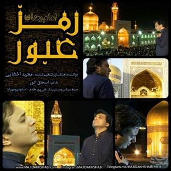 Majid-Akhshabi-Ramze-Oboor-min