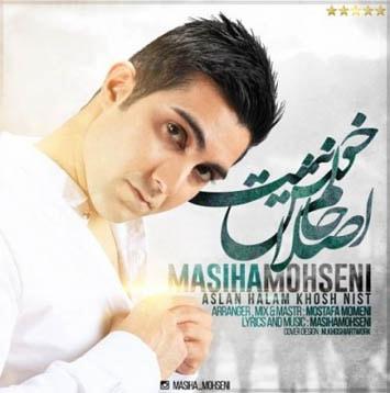 دانلود آهنگ جدید مسیحا محسنی به نام اصلا حالم خوش نیست Masiha Mohseni Aslan Halam Khosh Nist min