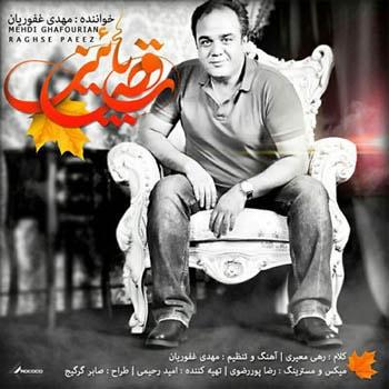 Mehdi-Ghafourian-Raghse-Paeez-min