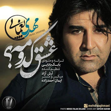 Mehdi-Yaghmaei-Eshgh-Kodoome-min